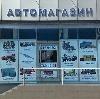 Автомагазины в Большой Ижоре