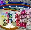 Детские магазины в Большой Ижоре